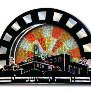 ובנה ירושלים