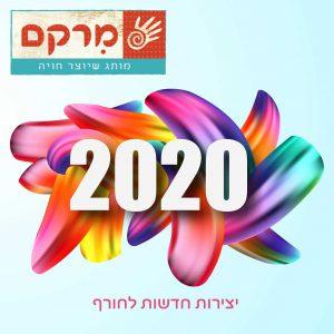 קטלוג 2020