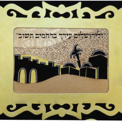ירושלים בזהב